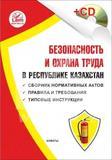 Безопасность и охрана труда в РК(+ CD). Сборник нормативных актов. Правила и требования. Типовые инструкции.