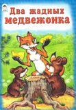 Хорошие книжки для малыша и малышки