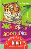 100 умных книжек для малышей и малышек.