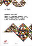 Использование иностранной рабочей силы в Республике Казахстан.