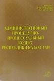 Административный процедурно процессуальный кодекс