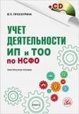 Учет деятельности индивидуальных предпринимателей и ТОО по НСФО. Практическое пособие. + CD