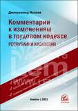 Комментарии к изменениям в Трудовом кодексе РК (2021).