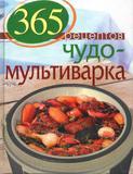 365 рецептов Чудо-мультиварка