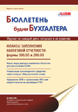 Бюллетень будни бухгалтера (год) 2020