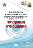 Комментарии к Трудовому кодексу РК. Трудовые отношения.(2020г.) (+ СD)