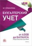 Бухгалтерский учет от азов до баланса (+CD)