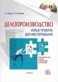 Делопроизводство + CD. Новые правила документирования.