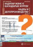 Журнал Кадры и делопроизводство. Вопросы и ответы (год) 2019