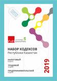 Набор Кодексов Республики Казахстан 2019.