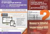 Комплект «Госзакупки и делопроизводство» (1-е полугодие) 2019.
