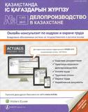 Журнал Делопроизводство в Казахстане (1-е полугодие)2019 электронная версии журнала.