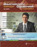 Журнал Справочник кадровика. Казахстан на (год) 2019