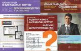 Комплект «Образцовый отдел кадров» (год) 2020