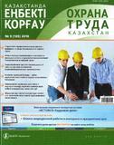Журнал Охрана труда. Казахстан (1-е полугодие) 2019