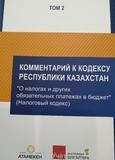 """Комментарий к кодексу РК """" О налогах и других обязательных платежей  бюджет"""" (1-2 том)"""