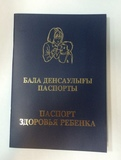 Паспорт здоровья ребенка.